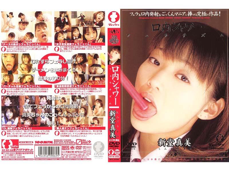 [IPTD-006] Mami Shindo Shower Chizumu Eating Blow Job Shindou Mami (Urination/2002)
