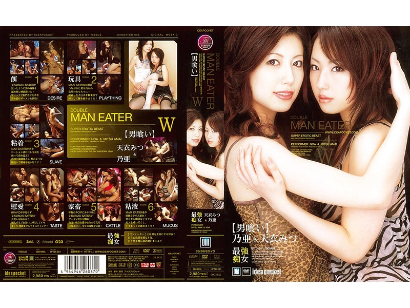 [IPTD-201] DOUBLE MAN EATER 乃亜 IPTD
