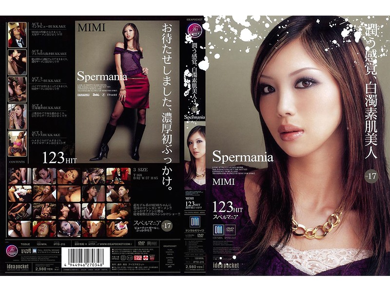 [IPTD-215] Spermania vol.17 IPTD