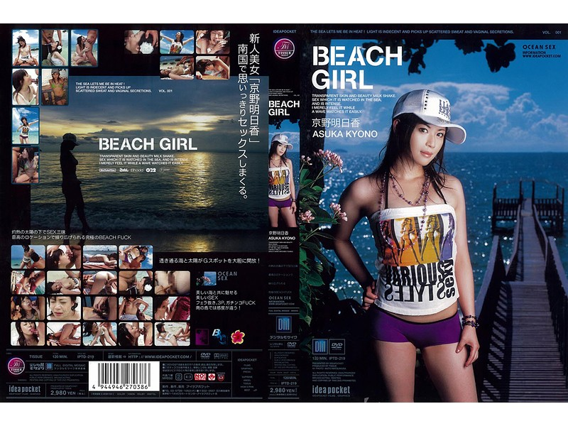 [IPTD-219] BEACH GIRL 京野明日香