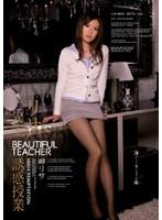リサ先生の誘惑授業 岬リサ