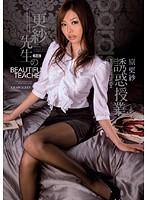 「更紗先生の誘惑授業 原更紗」のパッケージ画像