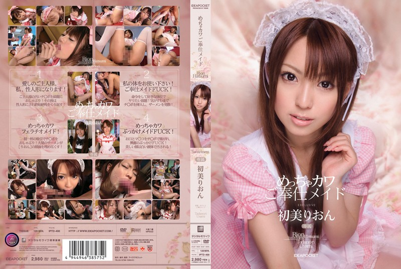 初美りおん IPTD-400 Hatsumi Rion River Truly Your Maid Service  デジモ