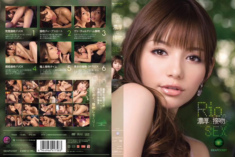 [IPTD-444] Rio's Sticky Kisses and rich SEX