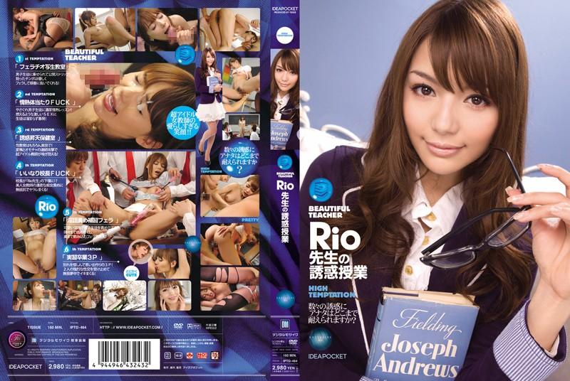淫語 IPTD-464 Rio先生の誘惑授業 Rio 3P、4P  女教師