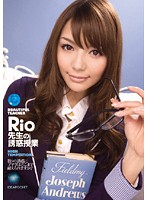 「Rio先生の誘惑授業 Rio」のパッケージ画像