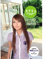 IPTD-489 - Jessica Saki Rare And Very Lewd Tutor Katekyo Cute Face
