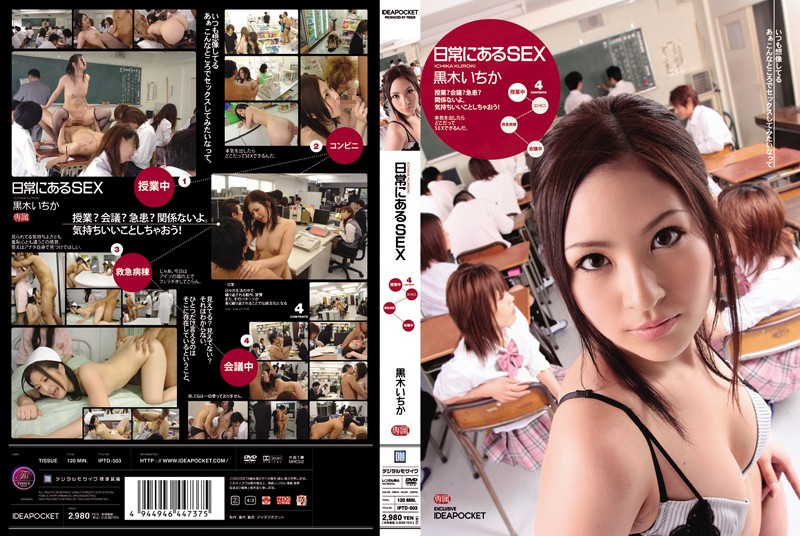 Kuroki Ichihate SEX In The Everyday