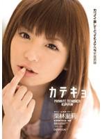 Image IPTD-592 Society Kuribayashi Village Tutor To Face Katekyo Very Cute Lewd