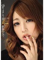 IPTD-611 - Kaede Matsushima Blowjob Kiss Roll Obscene Than Belo LIP