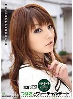 Virtual Date Tsubasa Amami