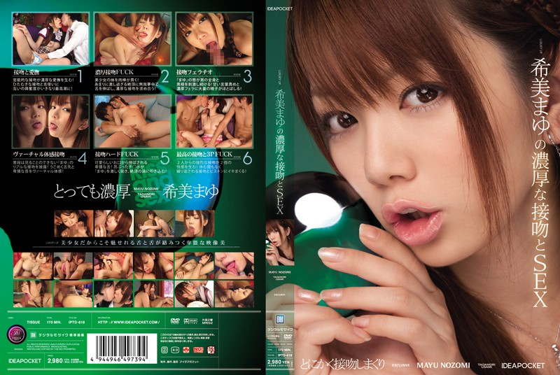 IPTD-618 SEX Kiss And A Thick Brow Nozomi