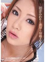 SEX And The Kiss Of Minori Hatsune Rich