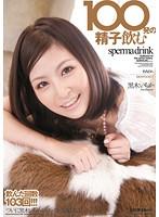 IPTD-665 - Kuroki Ichihate Drink Sperm From 100