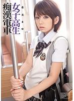 IPTD-669 - Mayu Nozomi Train Groping School Girls