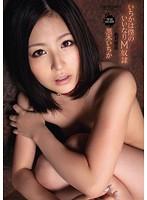 Watch Kuroki M Ichihate Slave Or One Of My Mercy