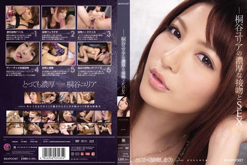 [IPTD-700] 桐谷ユリアの濃厚な接吻とSEX