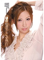 IPTD-709 Hara Chihiro - Mysterious Woman Of Unparalleled Beauty