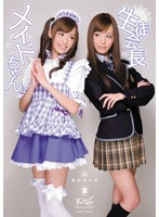 Aino Kishi-chan Maid Student Body President