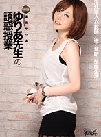 IPTD-757 - Satomi Yuria Teaching Temptation Of Teacher