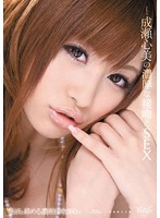 IPTD-770 Naruse Kokomi - Kiss Of Beauty Rich And Sex Heart