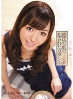 Aino Kishi ... I Was Raped In Front Of Boyfriend