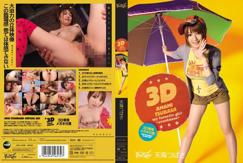 パイズリ IPTD-785 3D 天海つばさ 単体作品