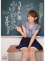 A Set Three Years! Mayu Teacher You! Nozomi Eyebrows