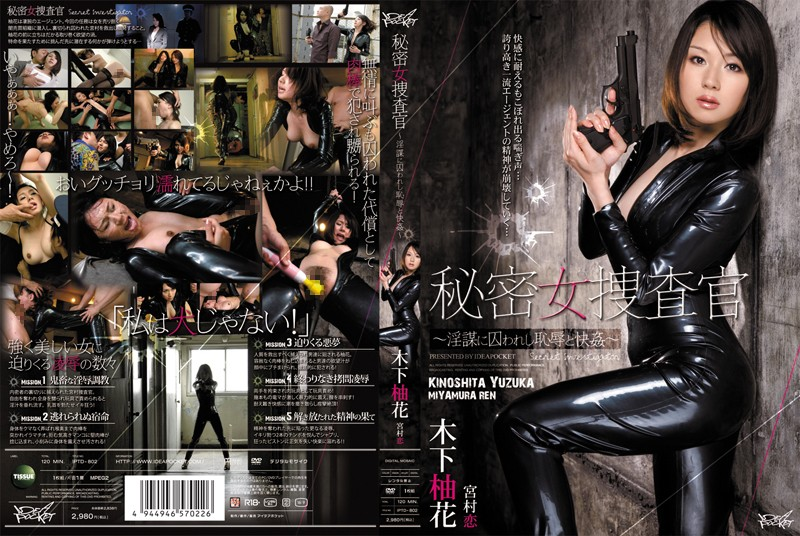 [IPTD-802]  Kinoshita ~ Kan Yuzuka Shame And Comfort To A Woman Trapped In A Secret Investigator Slutty � ~
