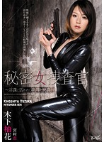 Kinoshita ~ Kan Yuzuka Shame And Comfort To A Woman Trapped In A Secret Investigator Slutty 謀 ~