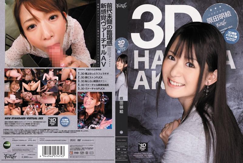 デジモ IPTD-810 3D 原田明絵 単体作品