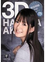 IPTD-810 - Akira Harada 3D Picture