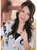 IPTD-818 - Satoshi Konno Wage Tomomi Loves Big Penis