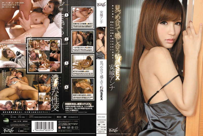 iptd839pl IPTD 839 Anna Anjo   Passionate Sex Experienced While Looking into Each Other's Eyes (HD1080p)
