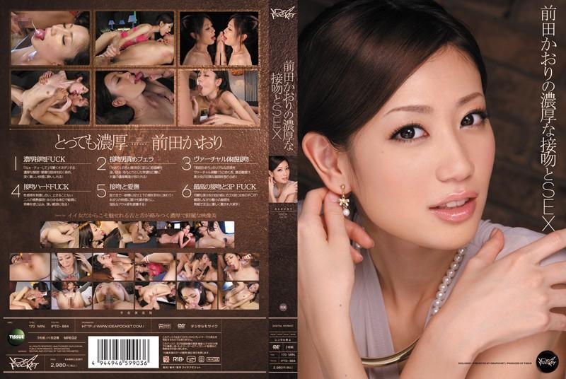 iptd884pl IPTD 884 Kaori Maeda   Kaori Maeda's Deep Kissing and Sex