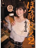 ほろ酔いSEX2(アイデアポケット)【iptd-887】