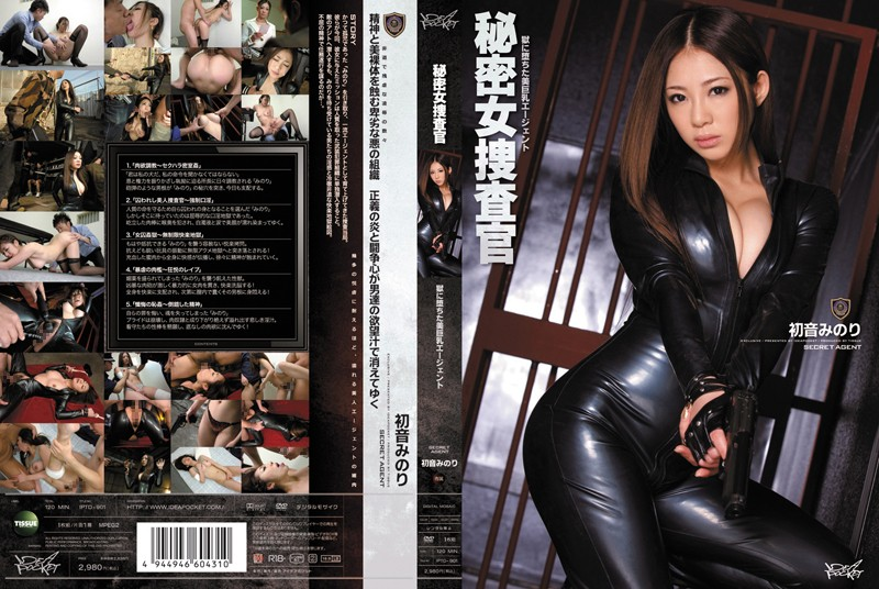 iptd901pl IPTD 901 Minori Hatsune   Secret Investigator   Beautiful Big Breasted Agent Who Falls Captive