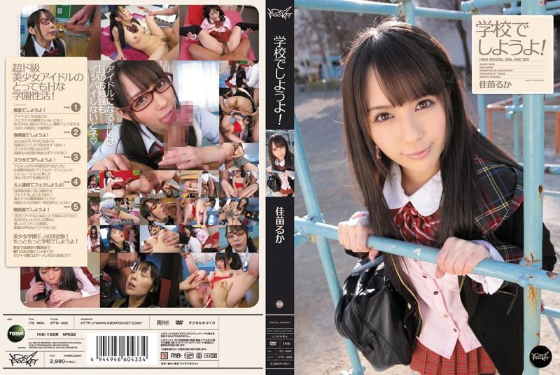iptd903pl IPTD 903 Ruka Kanae   Let's Do It At School!