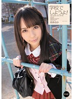 Lets Do It At School! Ruka Kanae