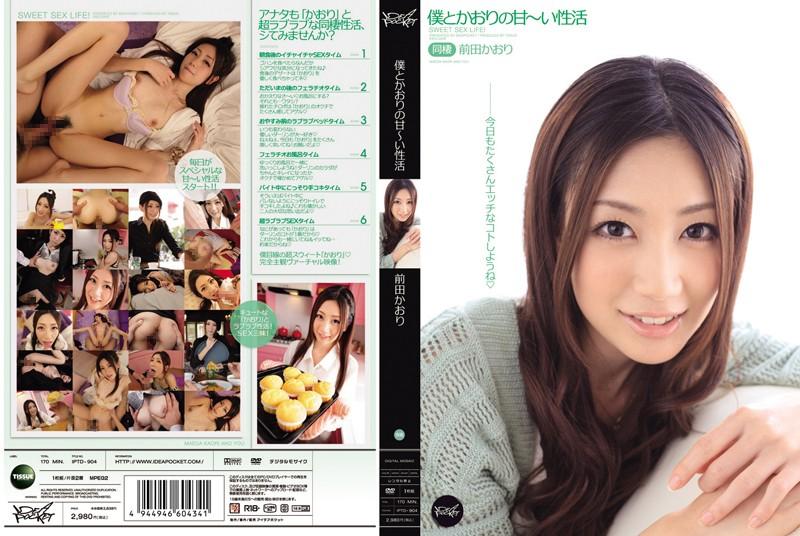 iptd904pl IPTD 904 Kaori Maeda   Kaori and I's Sweet Sex Life