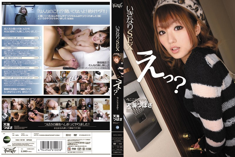 iptd916pl IPTD 916 Tsubasa Amami   Huh, Sex? Right Here and Now?