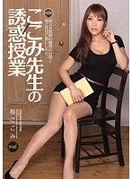 Teacher Kokomis Alluring Lesson