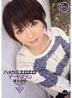 Watch Hamekami Very Erotic Date Plan - Mayu Nozomi