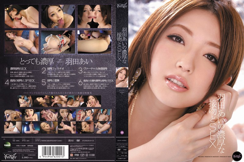 CENSORED IPTD-941 羽田あいの濃厚な接吻とSEX HDRip, Reup