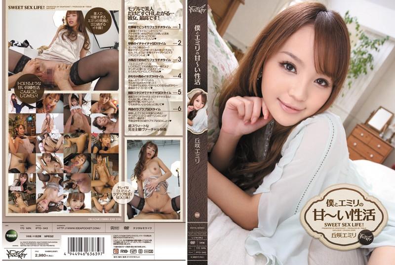 IPTD-943 僕とエミリの甘〜い性活 丘咲エミリ