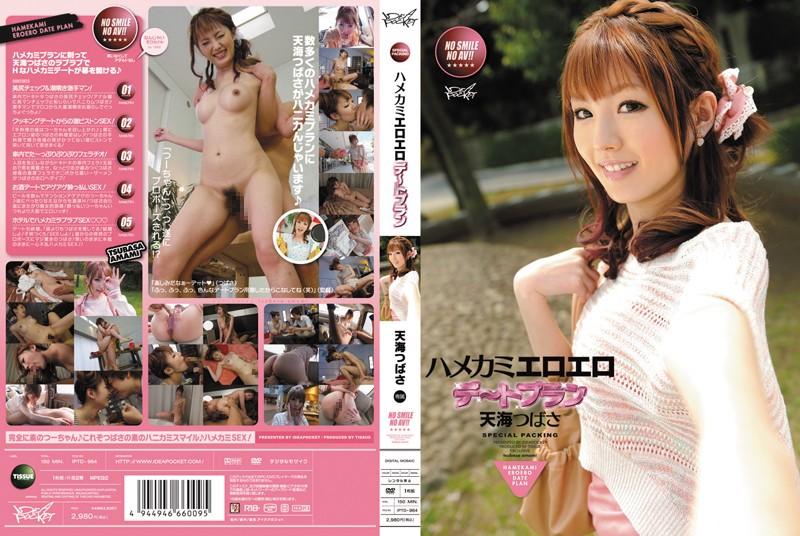 iptd964pl IPTD 964 Tsubasa Amami   Hamekami Very Erotic Date Plan