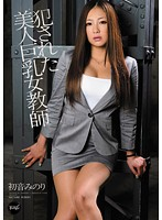 IPTD-966 - Minori Hatsune Busty Female Teacher Who Was Violated Beauties