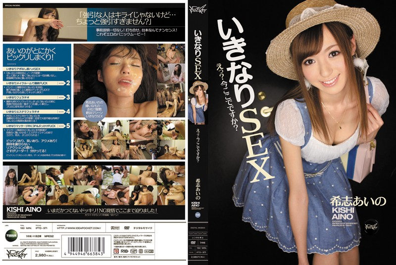 [IPTD-971] SEX?! Right Here and Right Now? Aino Kishi
