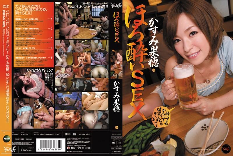 iptd972pl IPTD 972 Kaho Kasumi   Sex While Tipsy