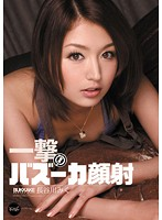 Watch Bazooka Facial - Miku Hasegawa
